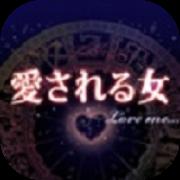 愛される女【300円(税抜)コース登録】