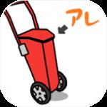 アレって何だっけ?(iOS)【アプリDL後、60問目(ステージ16-1)までクリア】
