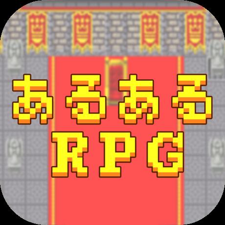 あるあるRPG(iOS)【アプリDL後、2時間以内に60問目(ステージ14-1)クリア】