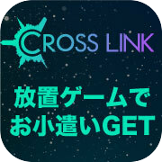 CrossLink(Android)