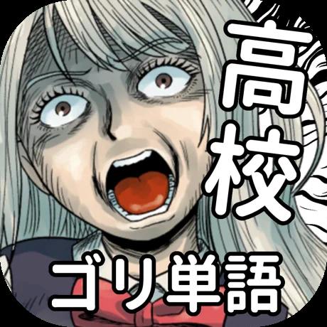 英語アプリ!ゴリラが単語を教えてくれる。上級編。(Android)【レベル60クリア】