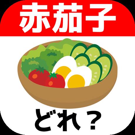 イラスト難読漢字クイズ(iOS)【アプリDL後、61問目(ステージ16-1)までクリア】