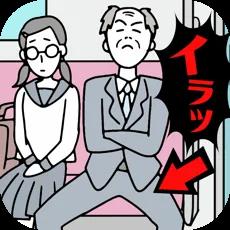 イラっと!スカッと!(iOS)【アプリDL後、2時間以内に60問目(ステージ15-4)でクリア】