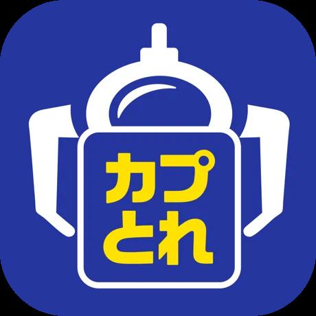 カプとれ(iOS)【初回課金】