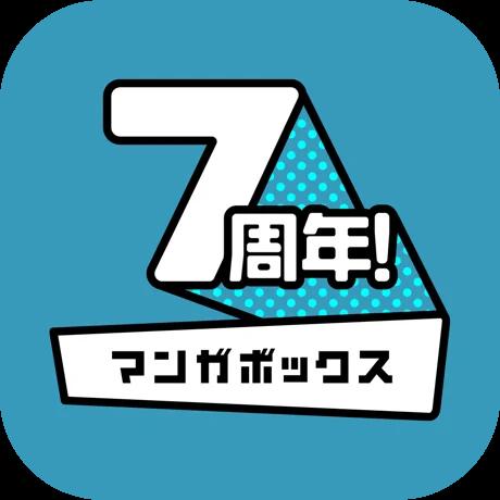マンガボックス(iOS)【インストール後、1話読了】