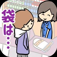 みんなのお仕事あるある(iOS)【アプリDL後、2時間以内に60問目(ステージ15-4)クリア】