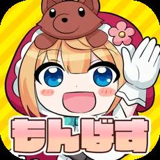 モンスターバスケット(Android)【エクストラミッション2】