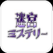 迷宮ミステリー(Android)【アプリDL後、60問目(ステージ15-4)までクリア】