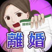 離婚届にサインして(Android)【アプリDL後、2時間以内に60問目(ステージ15-4)クリア】