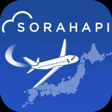 ソラハピ 国内航空券をお得に予約(iOS)【航空券購入】