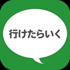 信用できない言葉(iOS)【アプリDL後、2時間以内に60問目(ステージ15-4)でクリア】