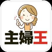 主婦王 〜知って得する料理の知識クイズ〜(Android)【アプリDL後、2時間以内に60問目までクリア】