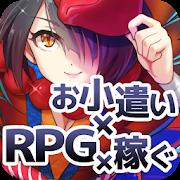 お小遣い×RPG【Silver RPG】(Android)【初回起動後、画面タップ】