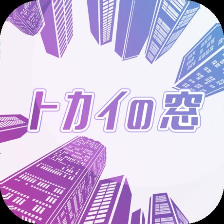 トカイの窓(iOS)【アプリDL後、2時間以内に60問目(ステージ12-5)クリア】