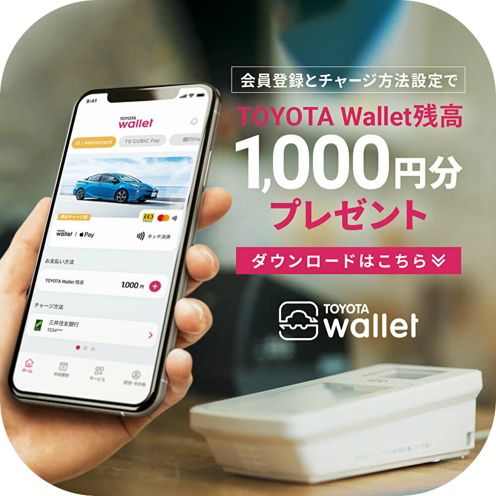 TOYOTA Wallet(Android)【決済完了】