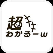 超わかるーw(Android)【アプリDL後、60問目(ステージ15-4)までクリア】