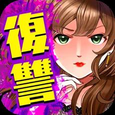 女たちの復讐(iOS)【アプリDL後、2時間以内に60問目(ステージ15-4)でクリア】