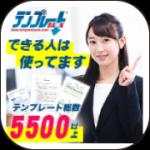 テンプレートBANK【無料会員登録】