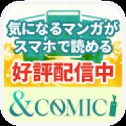 &COMIC【500円(税抜)コース登録・au・docomo】