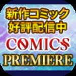 COMICSPREMIERE【500円(税抜)コース登録・au・docomo】