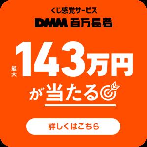 DMM百万長者【本人登録後の購入】