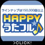 HAPPY!うたフル【4000円(税抜)コース登録】