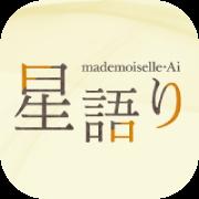 マドモアゼル愛◆星語り【300円(税抜)コース登録】
