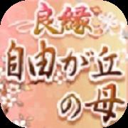 良縁◇自由が丘の母【300円(税抜)コース登録】