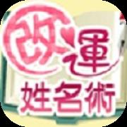 改運!姓名術【300円(税抜)コース登録】