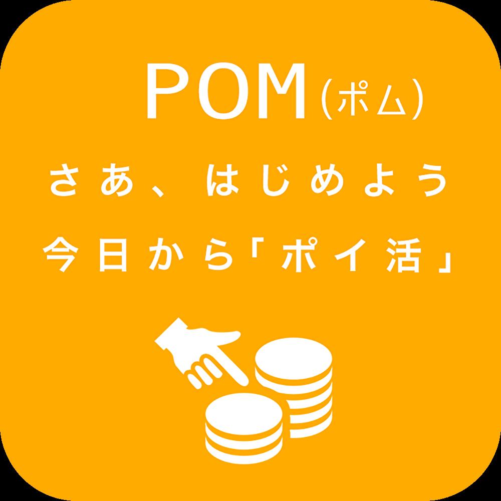 POM【新規無料会員登録後に広告利用】