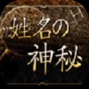 姓名の神秘【300円(税抜)コース登録】