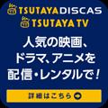 TSUTAYA DISCAS【30日間無料】