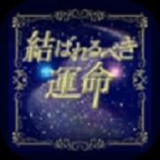 運命の恋の始め方【300円(税抜)コース登録】