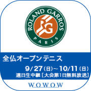 WOWOW【新規有料会員登録】