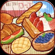 洋菓子店ローズ ~パン屋はじめました~(Android)【レシピ400個作成】
