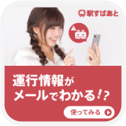 駅すぱあと【有料会員登録】