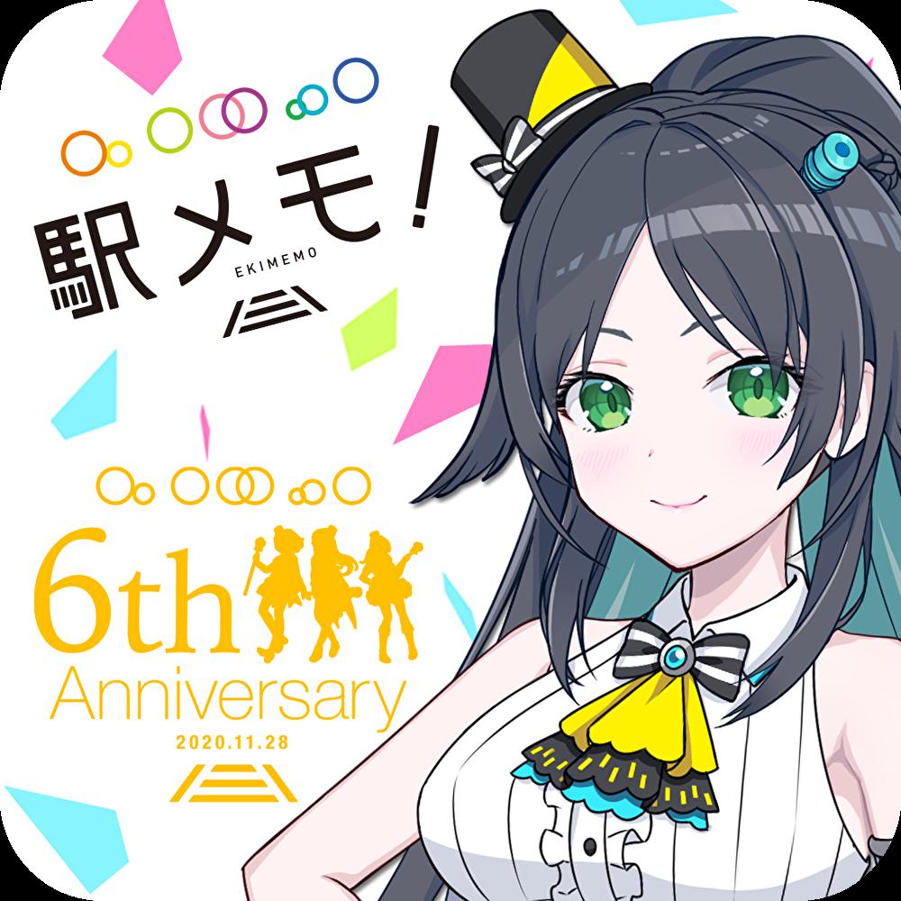 駅メモ!- ステーションメモリーズ!(iOS)【マスターランク35達成】