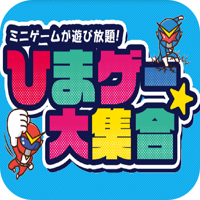 ひまゲー★大集合【会員登録・docomo用】