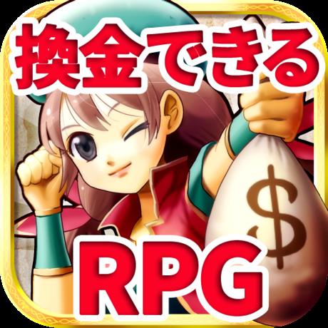 換金できるRPG【DORAKEN】お小遣い稼ぎ!稼げるアプリ(iOS)【団員になる】