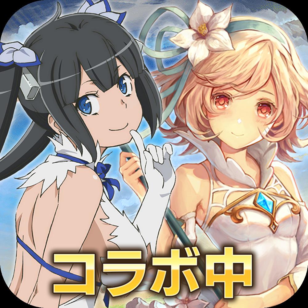 De:Lithe(iOS)【戦闘力30万到達】