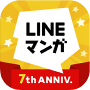 LINEマンガ (iOS)【 LINEログイン登録 且つ当日読書後、翌日読書完了】