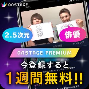 ONSTAGE【プレミアム会員登録】