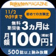 楽天マガジン【無料お試し登録・インセ用】