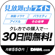 DMM見放題chライト(一般LP)【無料お試し登録後、有料会員転換】