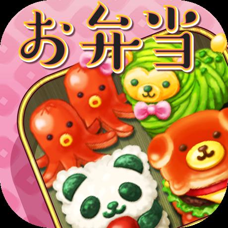 もふもふ!お弁当パズル(iOS)【お弁当ポイント1,000獲得】