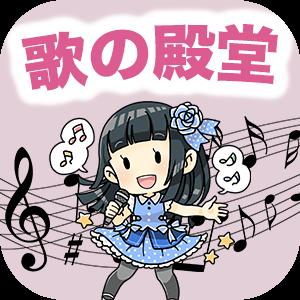 歌の殿堂【500円(税抜)コース】