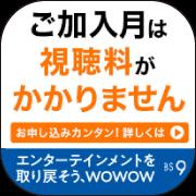 WOWOWオンライン【初月無料】