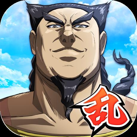 キングダム 乱 -天下統一への道-(iOS)【城主レベル60到達】