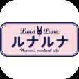 ルナルナ【330円(税込)コース登録】