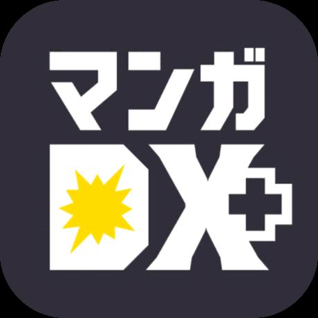マンガDX+(Android)【50話読了】